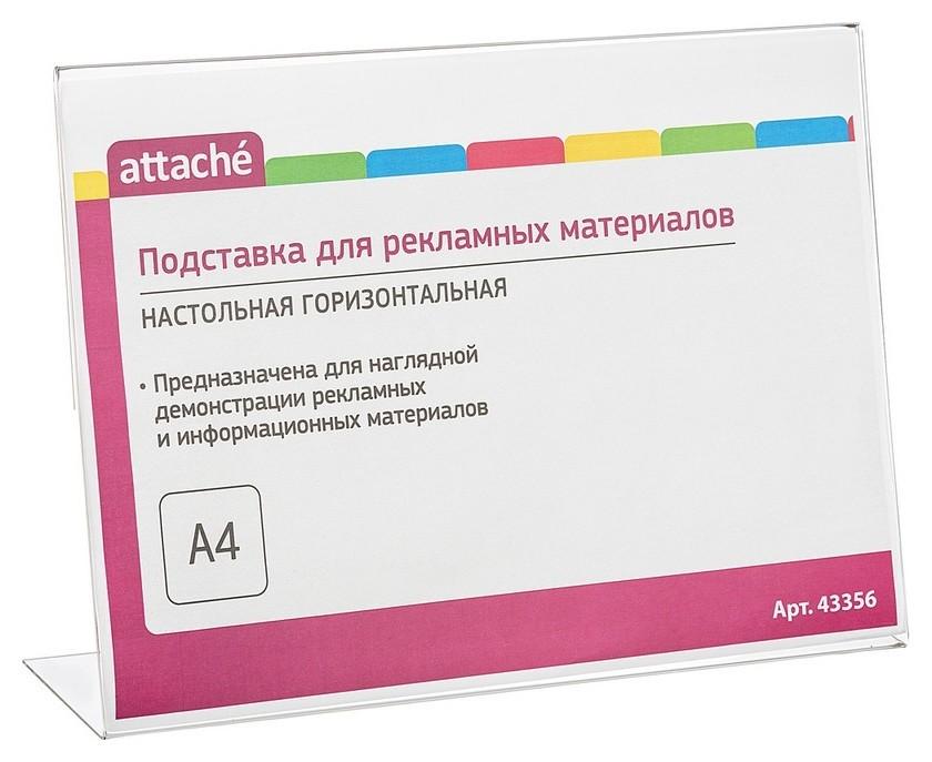 Подставка настольная Attache А4 горизонтальная односторонняя акрил  Attache