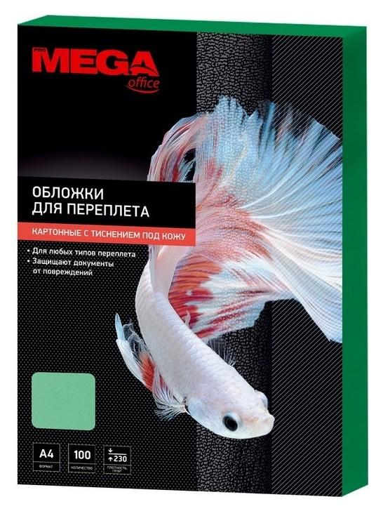 Обложки для переплета картонные Promega Office зел.кожаа4,230г/м2,100шт/уп.  ProMEGA