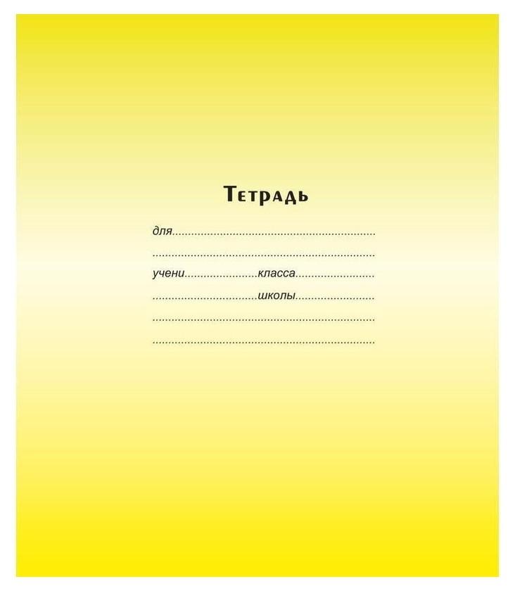 Тетрадь школьная А5 24л,линия,скрепка градиент тш24к6183/6 в ассорт  Мировые тетради