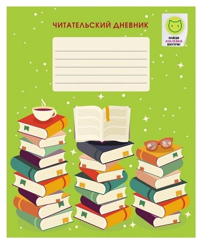 Тетрадь предметная а5,48л читательский дневник с накл. день книг чд54829  Канц-Эксмо