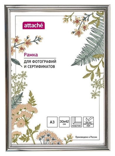 Рамка пластиковая Attache 30х40 (А3) ПЭТ серебро (глянец)  Attache