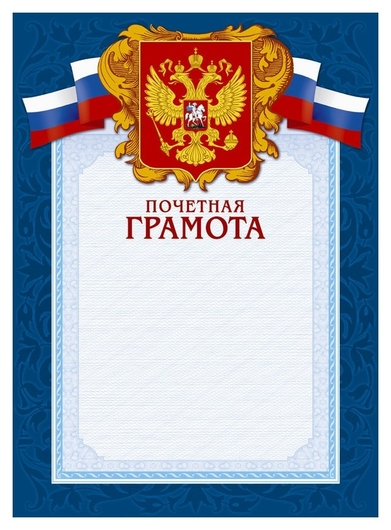 Грамота а4-43/пчг син.рамка,герб,трик230г/кв.м10шт/уп  NNB