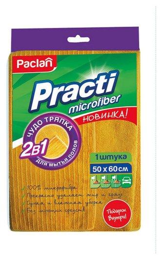 Тряпка для пола микрофибра 50 х 60см  Paclan