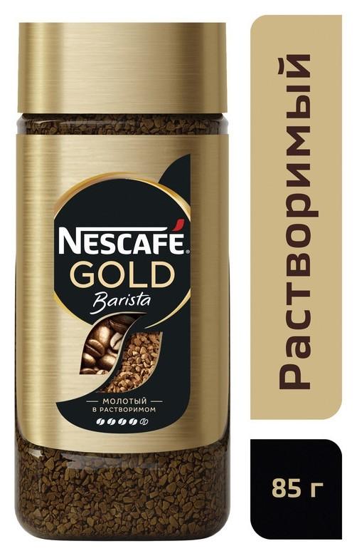 Кофе Nescafe Gold Barista Style раств.с молот.85г стекло  Nescafe