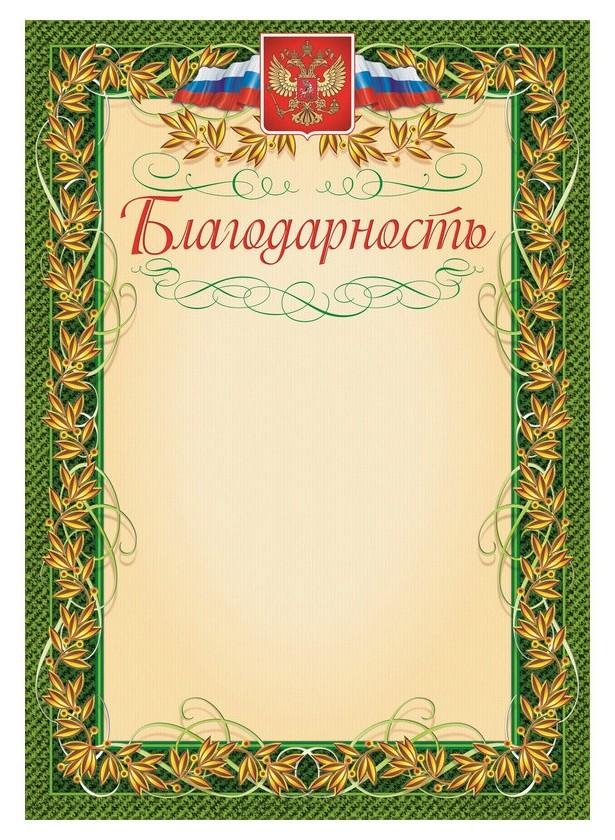 Благодарность герб и флаг,рамка лавровый лист,а4,кж-158,15шт/уп.  NNB