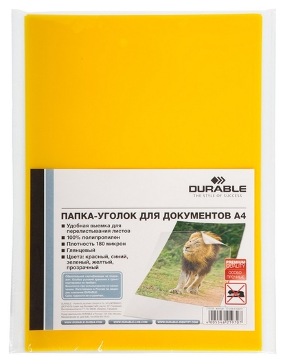 Папка уголок Durable 219704 А4, 180мкм, 10шт/уп,желтый  Durable