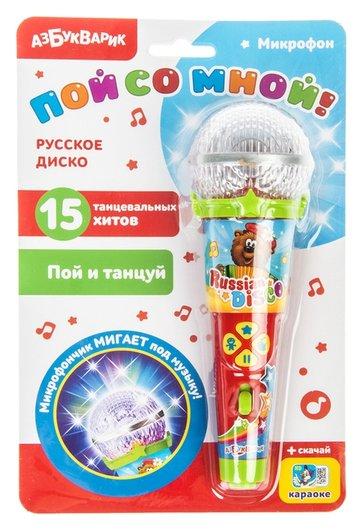 Микрофон «Пой со мной! русское диско»  Азбукварик