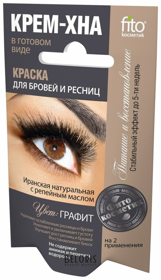 Купить Хна для бровей Фитокосметик, Краска для бровей и ресниц Крем-хна , Россия, Тон графит