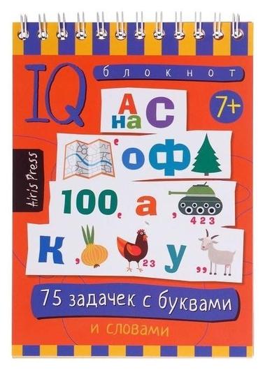 Умный блокнот. 75 задачек с буквами 7+ 27062 / данилов а.в.  Издательство Айрис-пресс
