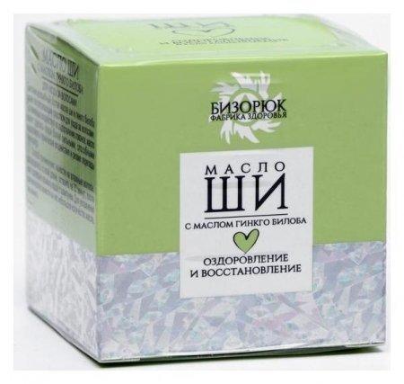 Масло ши с маслом гинкго билоба оздоровление и восстановление для чувствительной кожи  Бизорюк