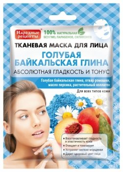 """Тканевая маска для лица """"Голубая Байкальская глина"""""""