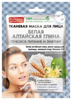 "Тканевая маска для лица ""Белая Алтайская глина"""