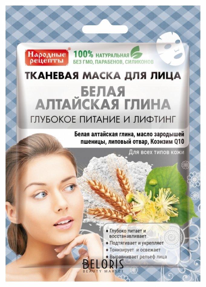 Маска для лица Фитокосметик Тканевая маска для лица Белая Алтайская глина