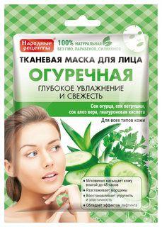 """Тканевая маска для лица """"Огуречная""""  Фитокосметик"""