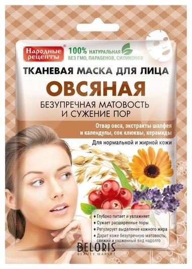Тканевая маска для лица Овсяная Фитокосметик Народные рецепты