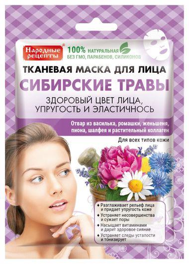 """Тканевая маска для лица """"Сибирские травы""""  Фитокосметик"""