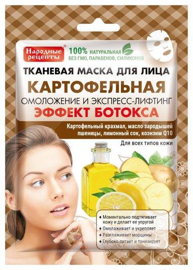"""Тканевая маска для лица """"Картофельная""""  Фитокосметик"""