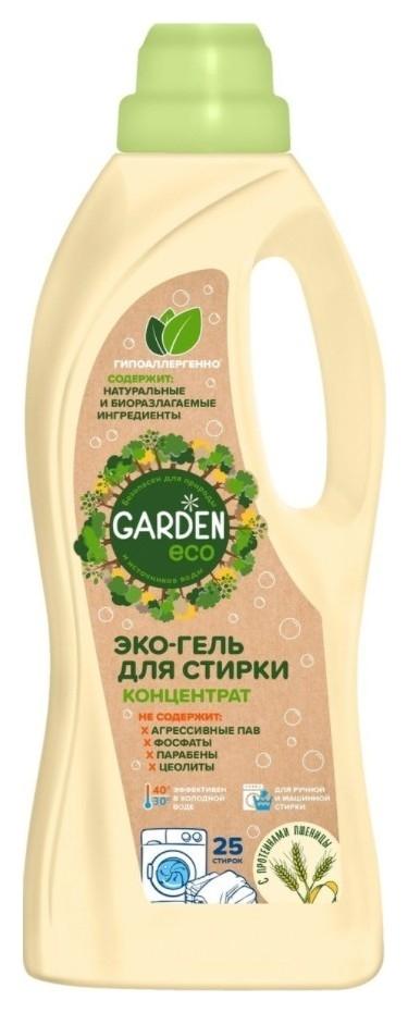 Cредство для стирки экологичное с протеинами пшеницы Garden
