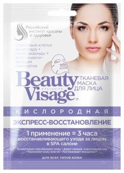 """Кислородная тканевая маска для лица """"Экспресс восстановление"""""""