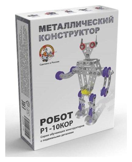 Конструктор металлический «Робот Р1» с подвижными деталями  Десятое королевство