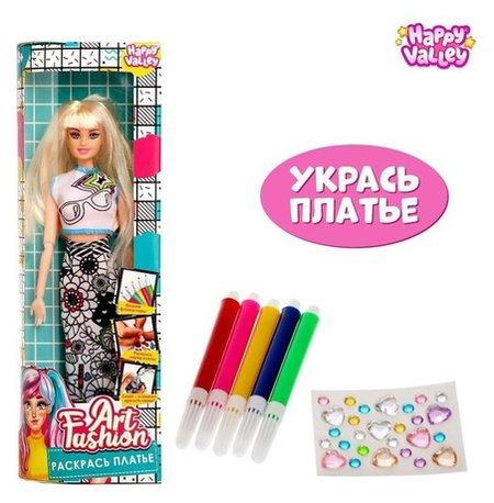Кукла шарнирная «Art Fashion: раскрась платье»  Happy Valley