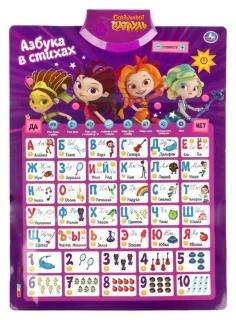 Плакат «Азбука и счёт», 150 стихов, звуков, фраз, 100 вопросов и игр