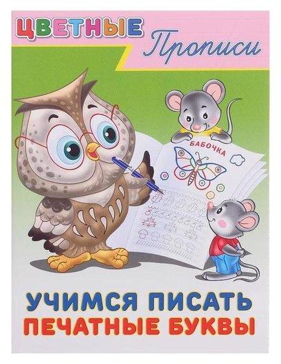 Пр.цп. учимся писать печатные буквы  Издательство Фламинго