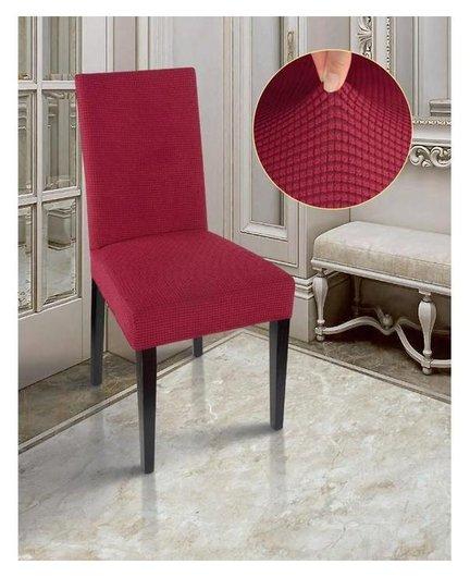 Чехол на стул «Комфорт», цвет бордовый  Marianna