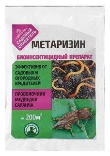 Средство от садовых и огородных вредителей Метаризин