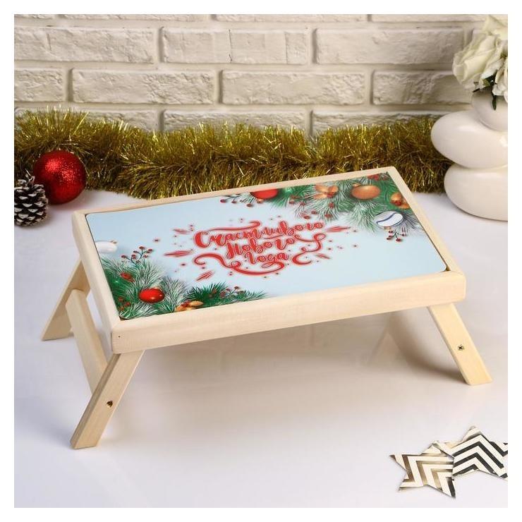 Столик для завтрака «Счастливого Нового Года!» Новогодние игрушки  Дарим красиво