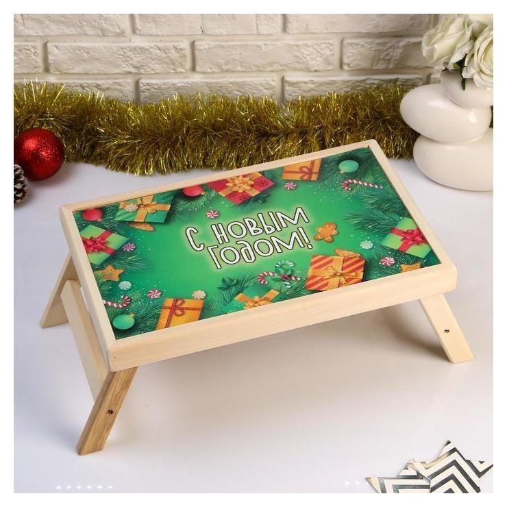 Столик для завтрака С Новым Годом! Подарки  Дарим красиво