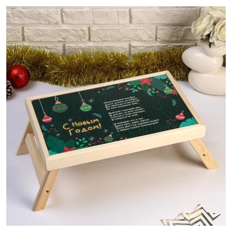 Столик для завтрака «С Новым Годом!» Новогодние игрушки  Дарим красиво