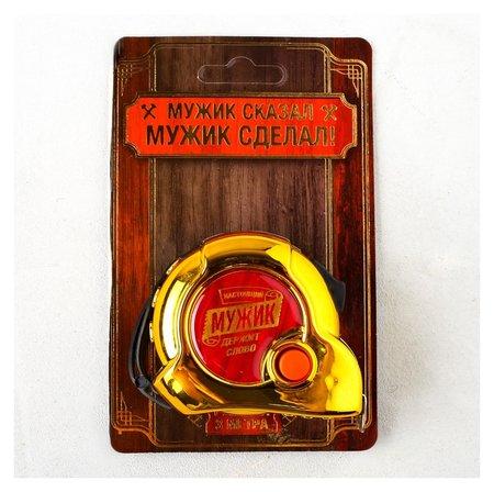 Рулетка «Золотой мужик», 3 м  NNB