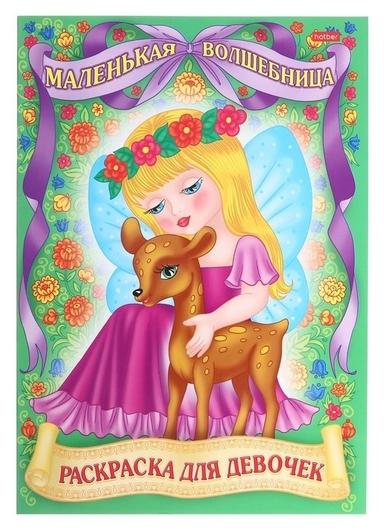 Раскраска для девочек «Для маленьких принцесс»  Hatber