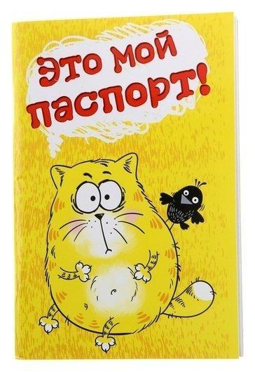 Ветеринарный паспорт международный для кошек  NNB
