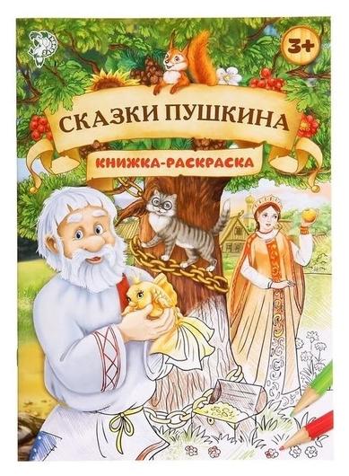 Раскраска «Сказки пушкина», 16 стр., формат А4  Буква-ленд