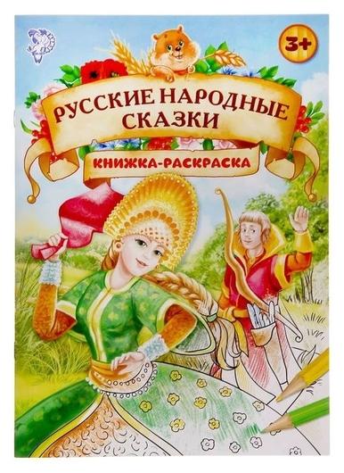 Раскраска «Русские народные сказки», 16 стр., формат А4  Буква-ленд