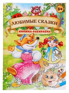 Раскраска «Любимые сказки», 16 стр., формат А4  Буква-ленд