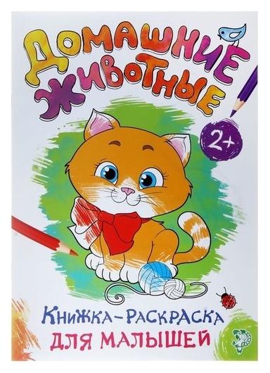 Раскраска для малышей «Домашние животные», формат А4, 16 стр.  Буква-ленд