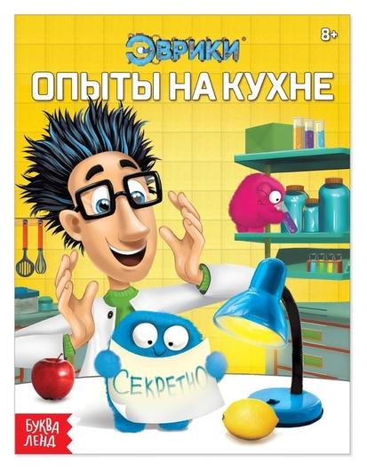 Обучающая книга «Опыты на кухне», 16 стр.  Буква-ленд