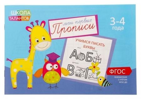 Прописи «Буквы» для детей 3-4 лет, 20 стр.  Буква-ленд
