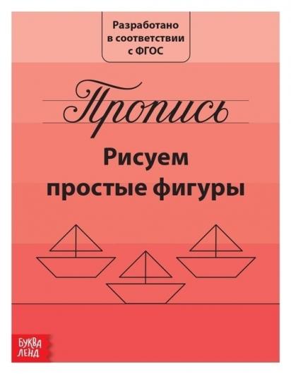 Прописи «Рисуем простые фигуры», 20 стр.  Буква-ленд