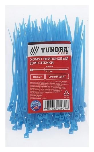 Хомут нейлоновый Tundra Krep, для стяжки, 2.5х100 мм, цвет синий, в упаковке 100 шт.  Tundra