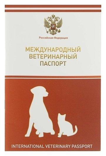 Ветеринарный паспорт международный универсальный с гербом  NNB