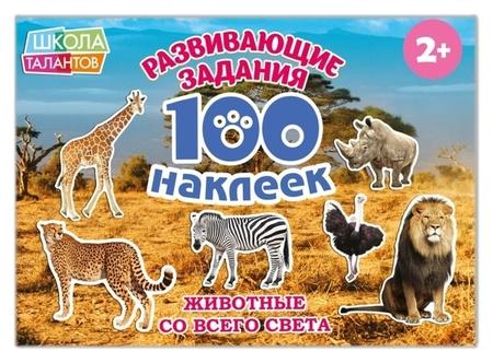 100 наклеек «Животные со всего света», 12 стр.  Буква-ленд