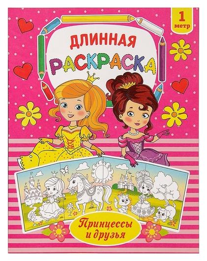 Раскраска длинная «Принцессы и друзья»  Буква-ленд