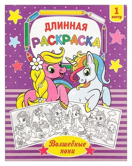 Раскраска длинная «Волшебные пони»  Буква-ленд