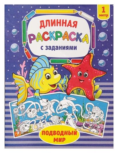 Раскраска длинная «Подводный мир»  Буква-ленд