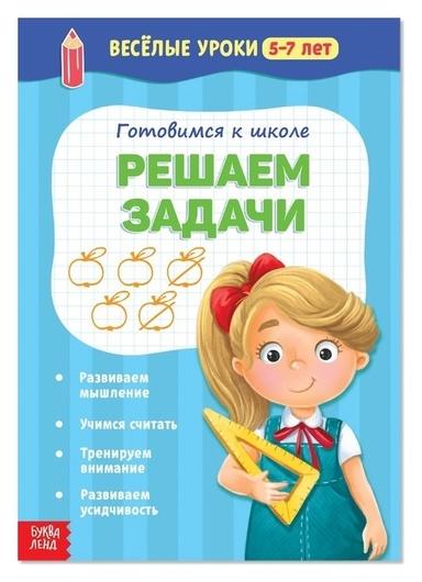 Весёлые уроки 5-7 лет «Решаем задачи», 20 стр.  Буква-ленд
