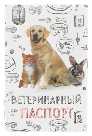 """Ветеринарный паспорт """"Мой лучший друг""""  NNB"""